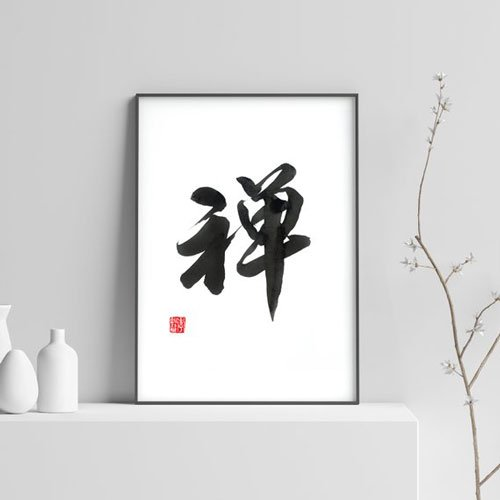 Zen 禅 | Original Chinese Calligraphy Wall Hanging