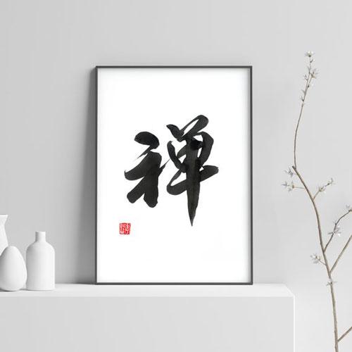 Zen 禅   Original Chinese Calligraphy Wall Hanging