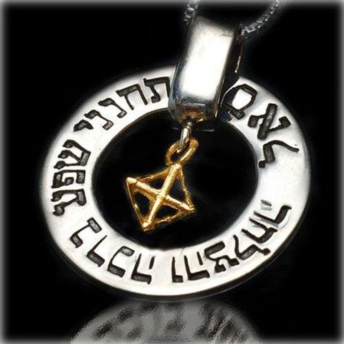 Kabbalah Charm, Prosperity Pendant - good luck charms